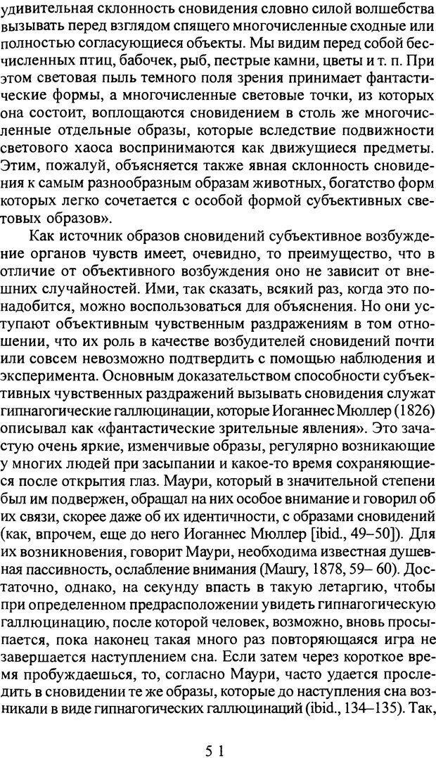 DJVU. Том 2. Толкование сновидений. Фрейд З. Страница 50. Читать онлайн