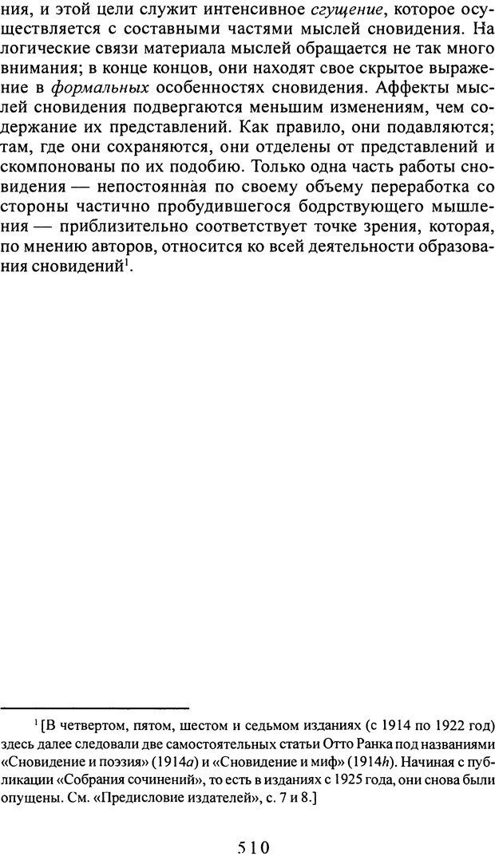 DJVU. Том 2. Толкование сновидений. Фрейд З. Страница 509. Читать онлайн