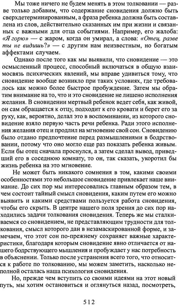 DJVU. Том 2. Толкование сновидений. Фрейд З. Страница 511. Читать онлайн