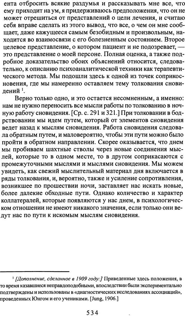 DJVU. Том 2. Толкование сновидений. Фрейд З. Страница 533. Читать онлайн