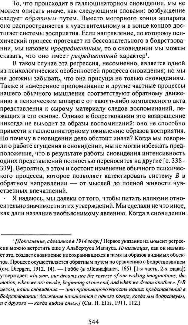 DJVU. Том 2. Толкование сновидений. Фрейд З. Страница 543. Читать онлайн