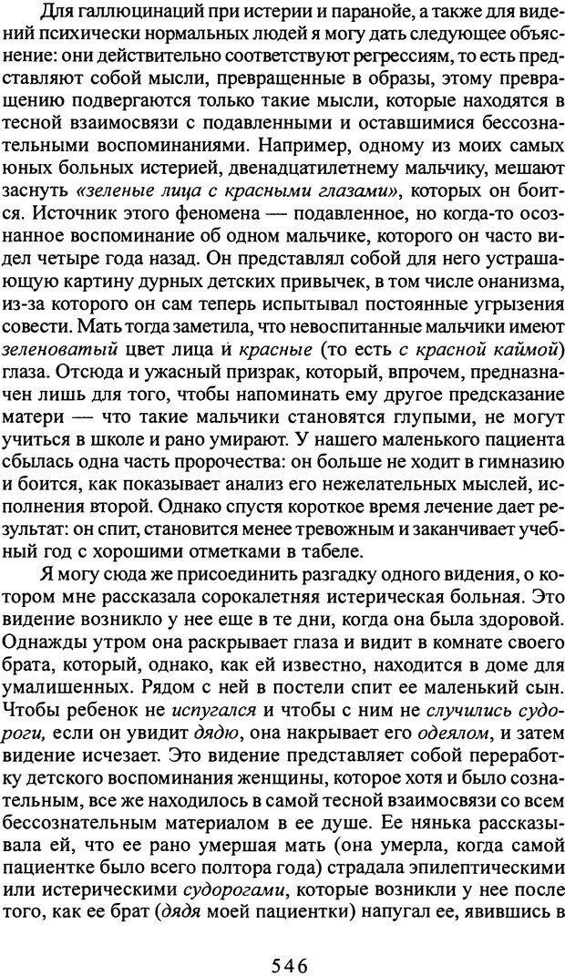 DJVU. Том 2. Толкование сновидений. Фрейд З. Страница 545. Читать онлайн
