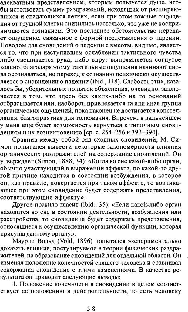 DJVU. Том 2. Толкование сновидений. Фрейд З. Страница 57. Читать онлайн