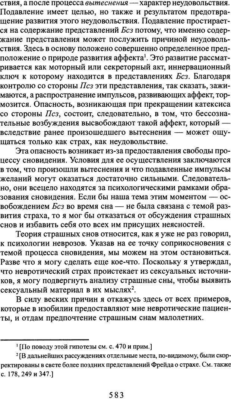 DJVU. Том 2. Толкование сновидений. Фрейд З. Страница 582. Читать онлайн