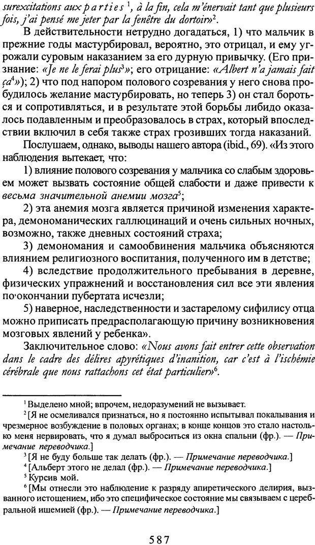 DJVU. Том 2. Толкование сновидений. Фрейд З. Страница 586. Читать онлайн