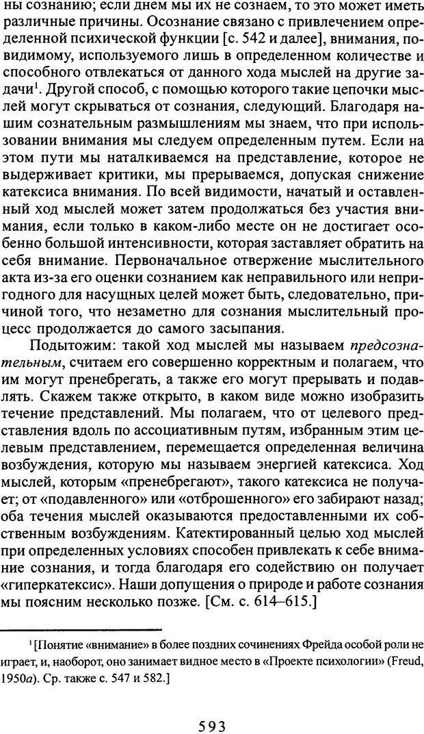 DJVU. Том 2. Толкование сновидений. Фрейд З. Страница 592. Читать онлайн