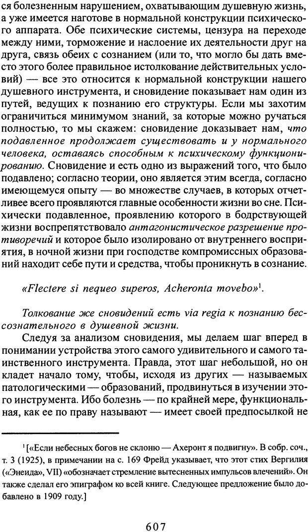 DJVU. Том 2. Толкование сновидений. Фрейд З. Страница 606. Читать онлайн