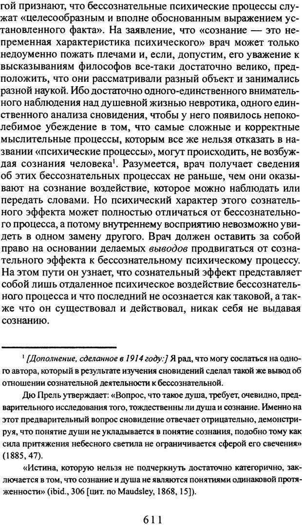 DJVU. Том 2. Толкование сновидений. Фрейд З. Страница 610. Читать онлайн
