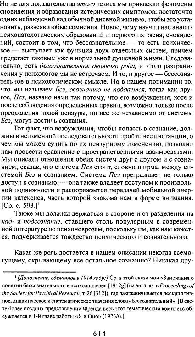 DJVU. Том 2. Толкование сновидений. Фрейд З. Страница 613. Читать онлайн