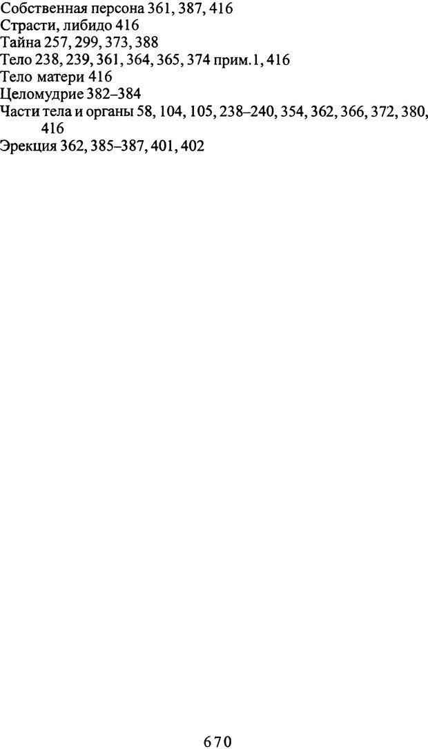 DJVU. Том 2. Толкование сновидений. Фрейд З. Страница 669. Читать онлайн