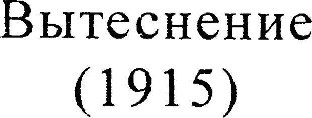DJVU. Том 3. Психология бессознательного. Фрейд З. Страница 100. Читать онлайн