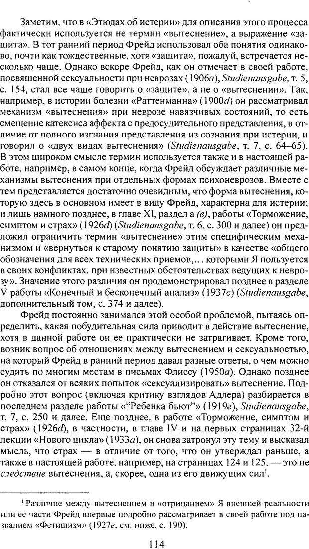 DJVU. Том 3. Психология бессознательного. Фрейд З. Страница 102. Читать онлайн