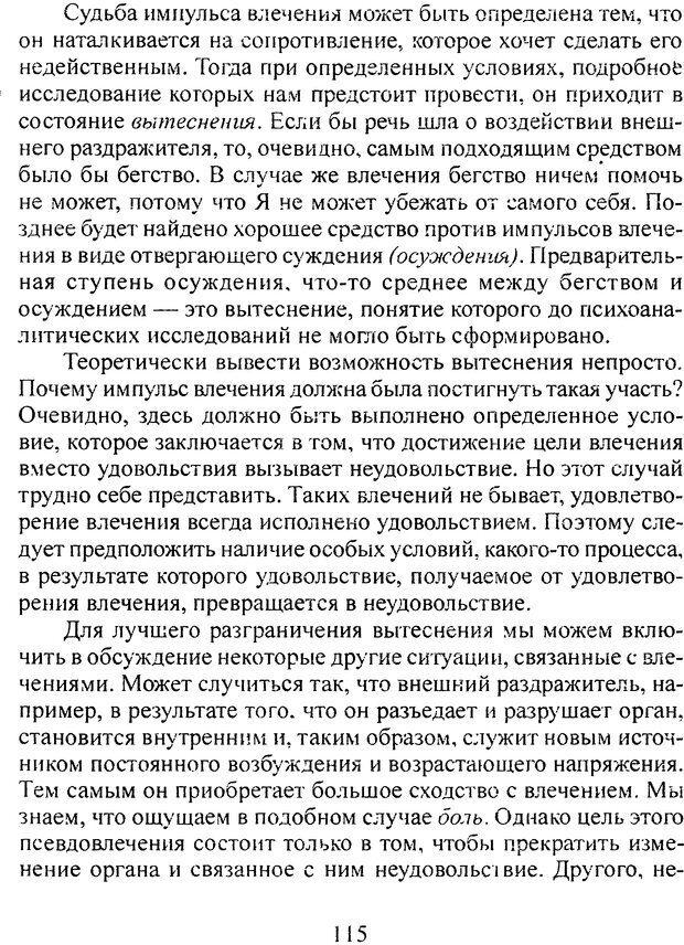 DJVU. Том 3. Психология бессознательного. Фрейд З. Страница 103. Читать онлайн
