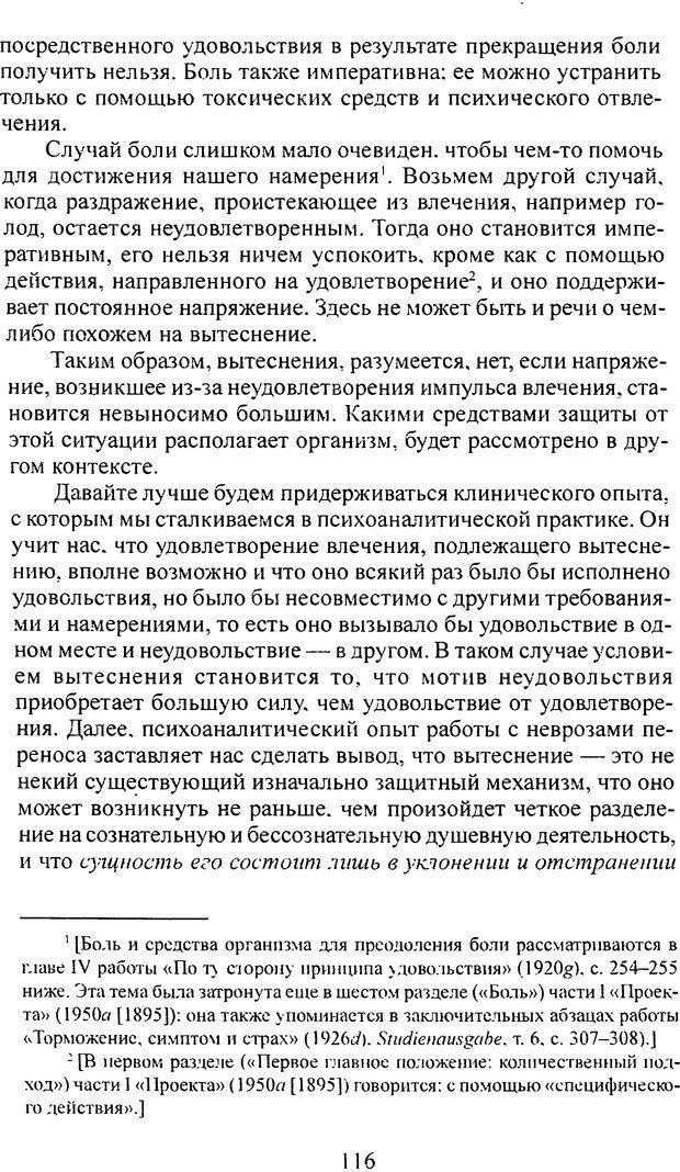 DJVU. Том 3. Психология бессознательного. Фрейд З. Страница 104. Читать онлайн
