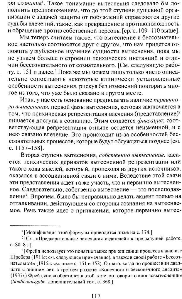 DJVU. Том 3. Психология бессознательного. Фрейд З. Страница 105. Читать онлайн