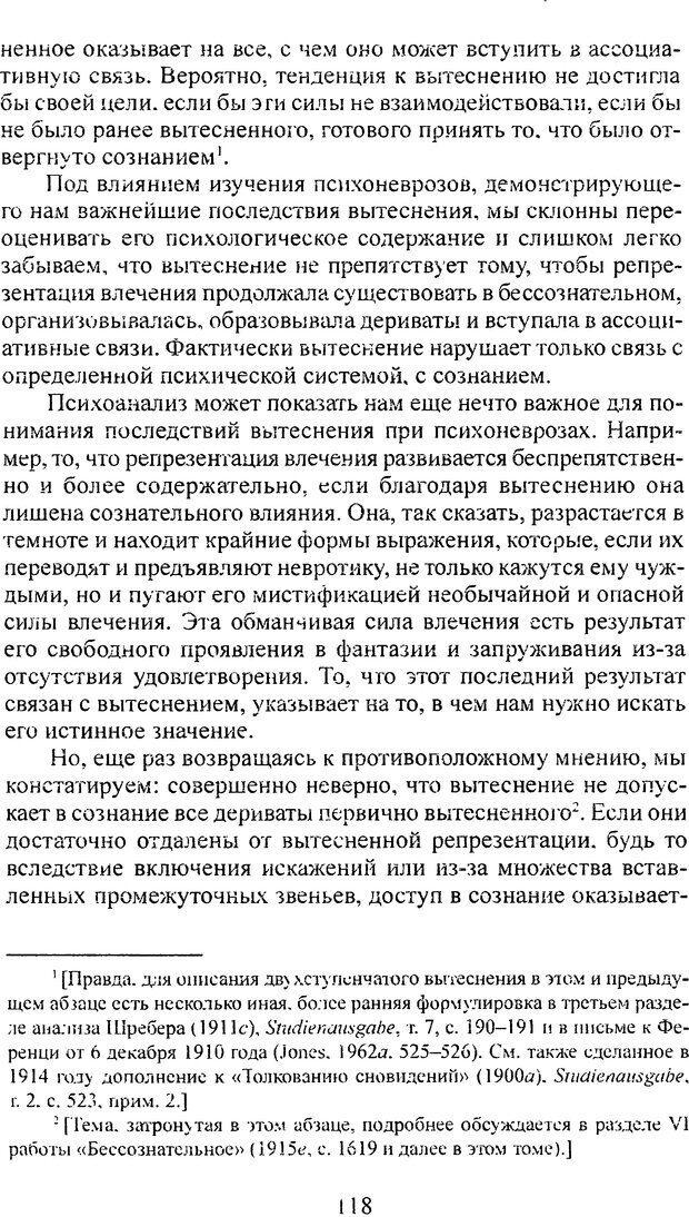 DJVU. Том 3. Психология бессознательного. Фрейд З. Страница 106. Читать онлайн