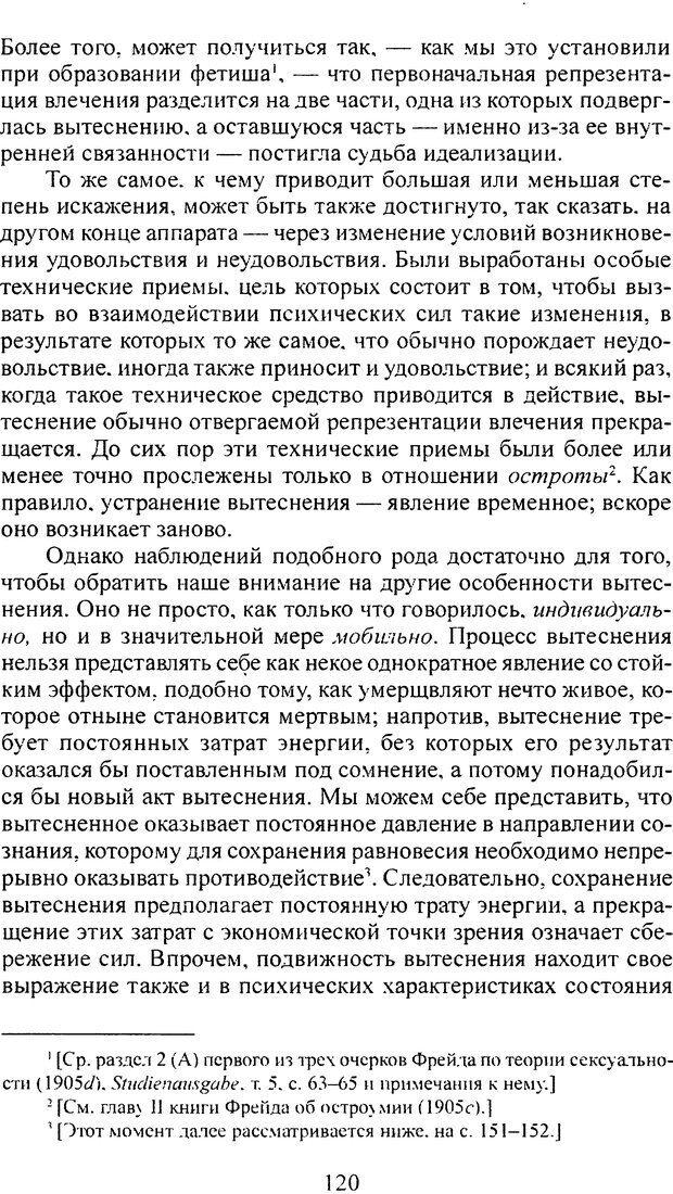 DJVU. Том 3. Психология бессознательного. Фрейд З. Страница 108. Читать онлайн