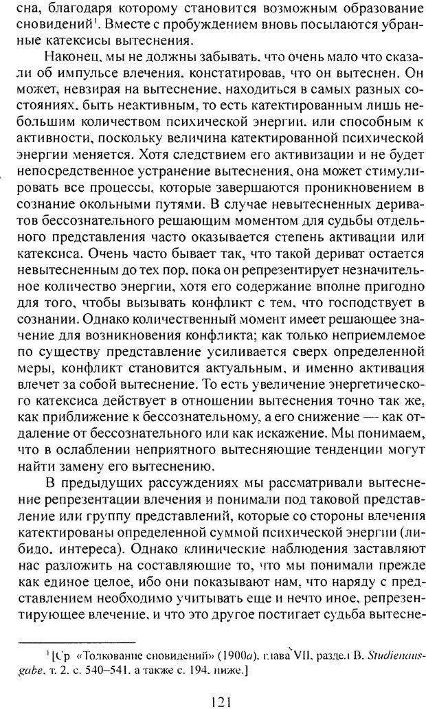 DJVU. Том 3. Психология бессознательного. Фрейд З. Страница 109. Читать онлайн