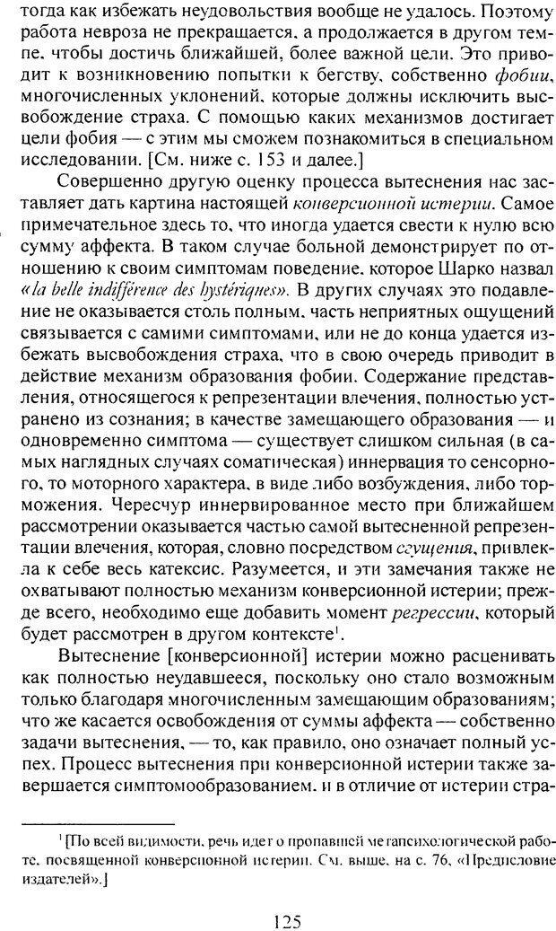 DJVU. Том 3. Психология бессознательного. Фрейд З. Страница 113. Читать онлайн