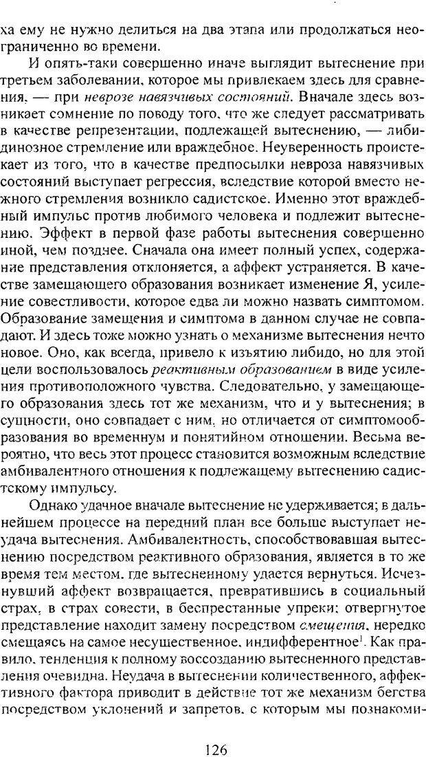 DJVU. Том 3. Психология бессознательного. Фрейд З. Страница 114. Читать онлайн