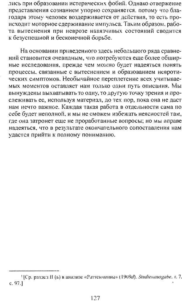 DJVU. Том 3. Психология бессознательного. Фрейд З. Страница 115. Читать онлайн