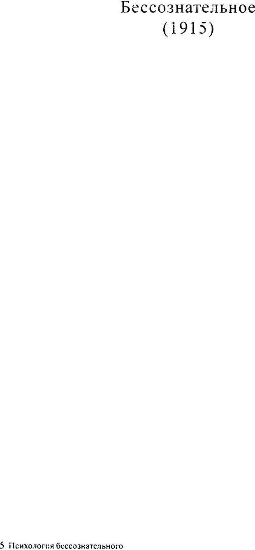 DJVU. Том 3. Психология бессознательного. Фрейд З. Страница 116. Читать онлайн