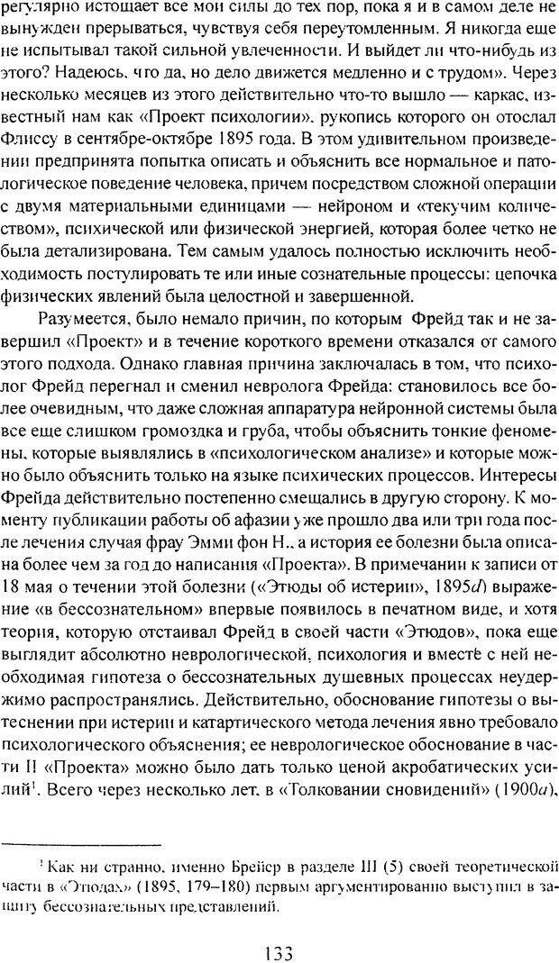 DJVU. Том 3. Психология бессознательного. Фрейд З. Страница 120. Читать онлайн