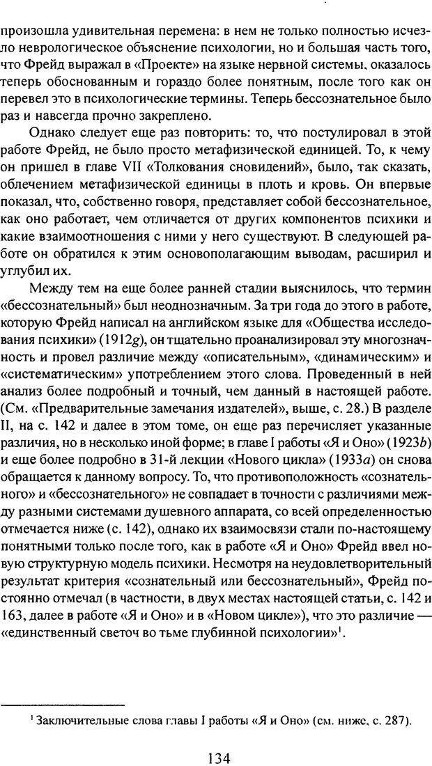 DJVU. Том 3. Психология бессознательного. Фрейд З. Страница 121. Читать онлайн