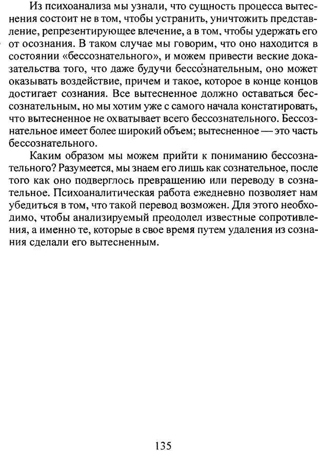 DJVU. Том 3. Психология бессознательного. Фрейд З. Страница 122. Читать онлайн