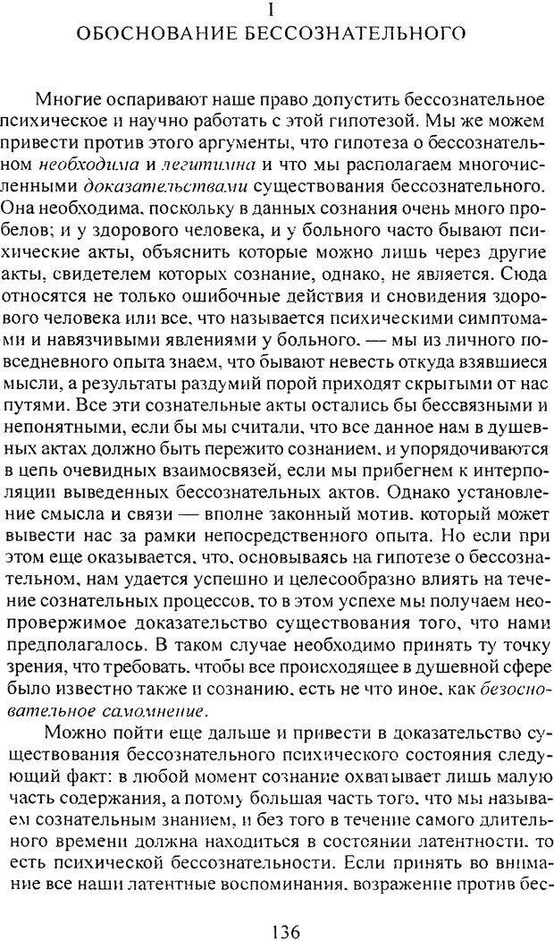 DJVU. Том 3. Психология бессознательного. Фрейд З. Страница 123. Читать онлайн