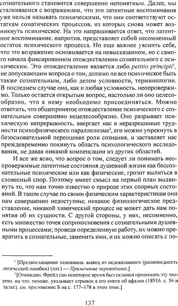 DJVU. Том 3. Психология бессознательного. Фрейд З. Страница 124. Читать онлайн