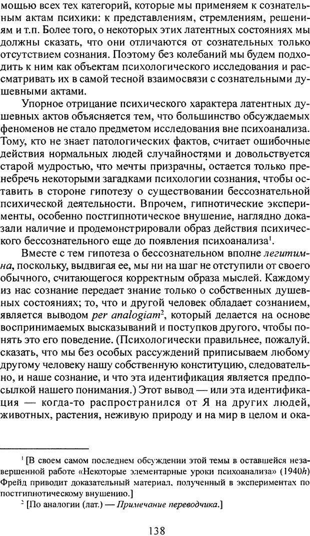DJVU. Том 3. Психология бессознательного. Фрейд З. Страница 125. Читать онлайн