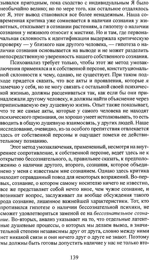 DJVU. Том 3. Психология бессознательного. Фрейд З. Страница 126. Читать онлайн