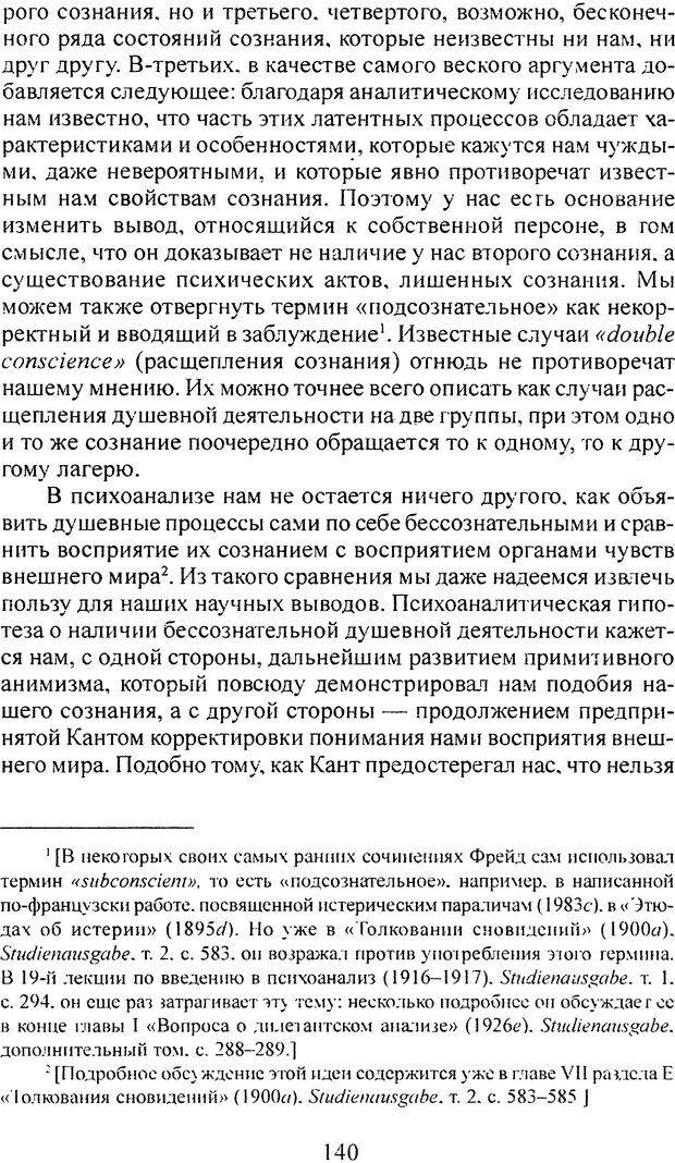 DJVU. Том 3. Психология бессознательного. Фрейд З. Страница 127. Читать онлайн