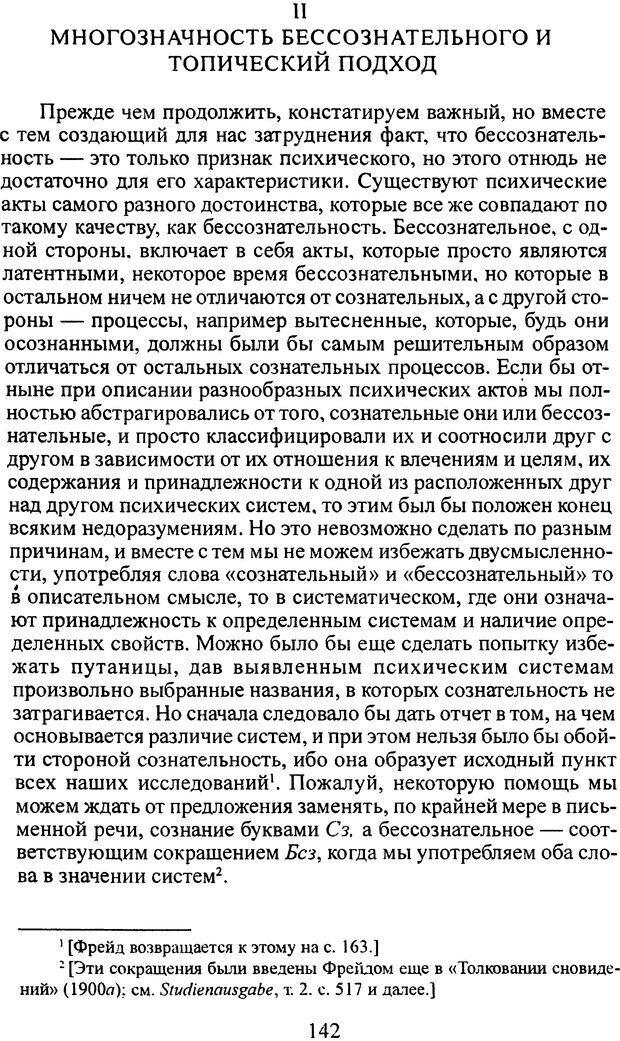 DJVU. Том 3. Психология бессознательного. Фрейд З. Страница 129. Читать онлайн