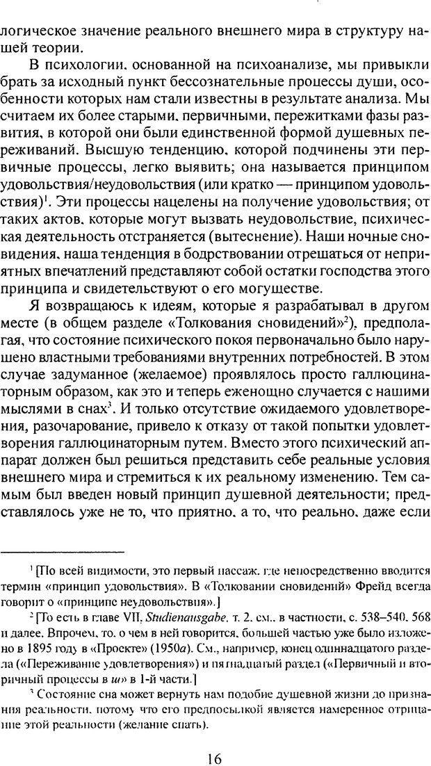 DJVU. Том 3. Психология бессознательного. Фрейд З. Страница 13. Читать онлайн