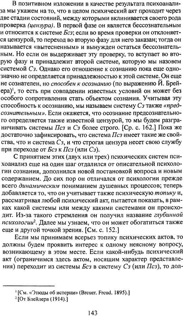 DJVU. Том 3. Психология бессознательного. Фрейд З. Страница 130. Читать онлайн