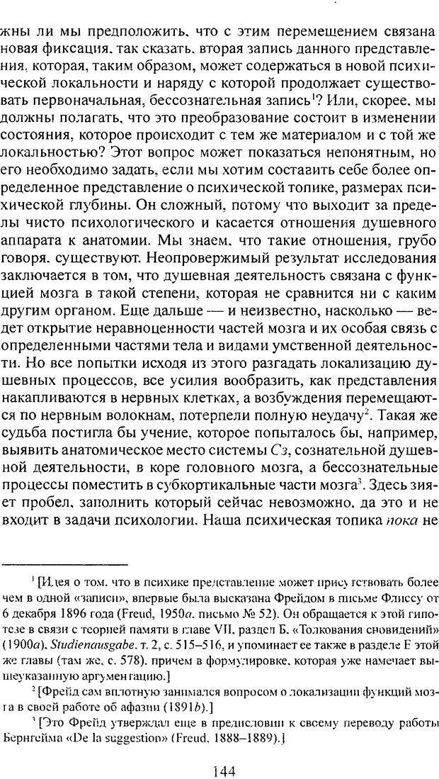 DJVU. Том 3. Психология бессознательного. Фрейд З. Страница 131. Читать онлайн