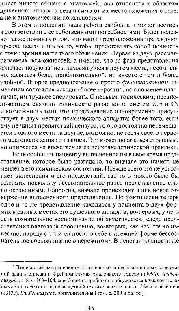 DJVU. Том 3. Психология бессознательного. Фрейд З. Страница 132. Читать онлайн
