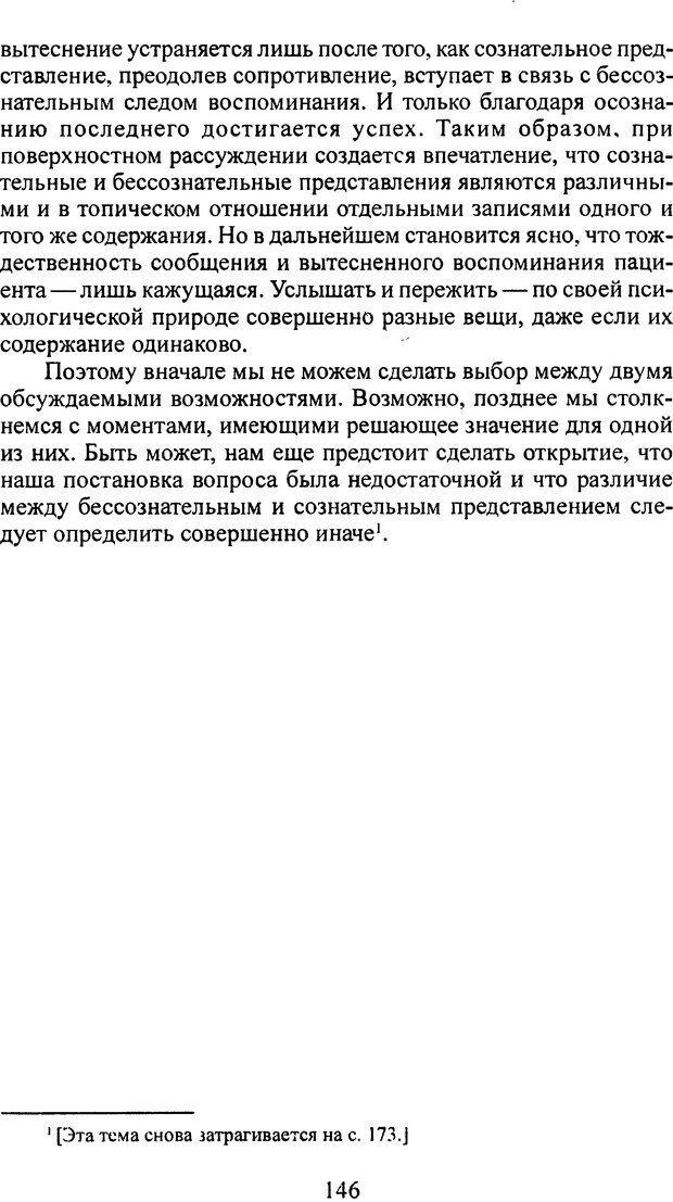 DJVU. Том 3. Психология бессознательного. Фрейд З. Страница 133. Читать онлайн