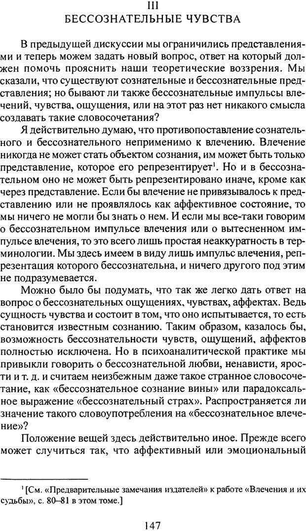 DJVU. Том 3. Психология бессознательного. Фрейд З. Страница 134. Читать онлайн