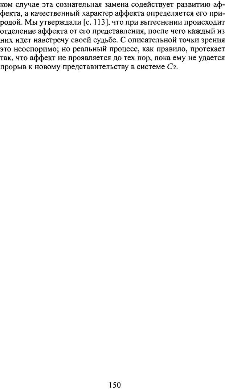 DJVU. Том 3. Психология бессознательного. Фрейд З. Страница 137. Читать онлайн