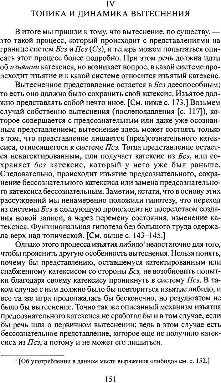 DJVU. Том 3. Психология бессознательного. Фрейд З. Страница 138. Читать онлайн