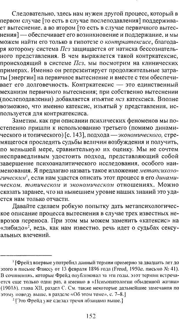 DJVU. Том 3. Психология бессознательного. Фрейд З. Страница 139. Читать онлайн