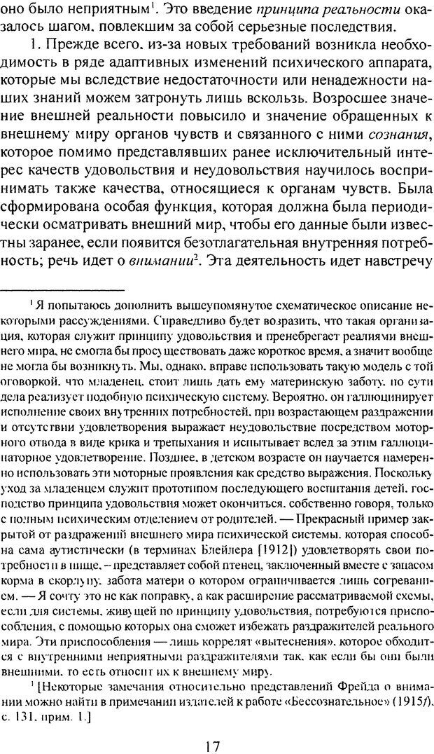 DJVU. Том 3. Психология бессознательного. Фрейд З. Страница 14. Читать онлайн