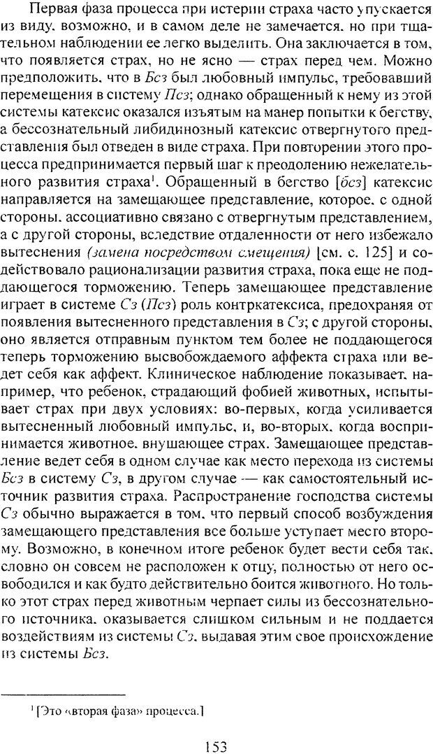 DJVU. Том 3. Психология бессознательного. Фрейд З. Страница 140. Читать онлайн