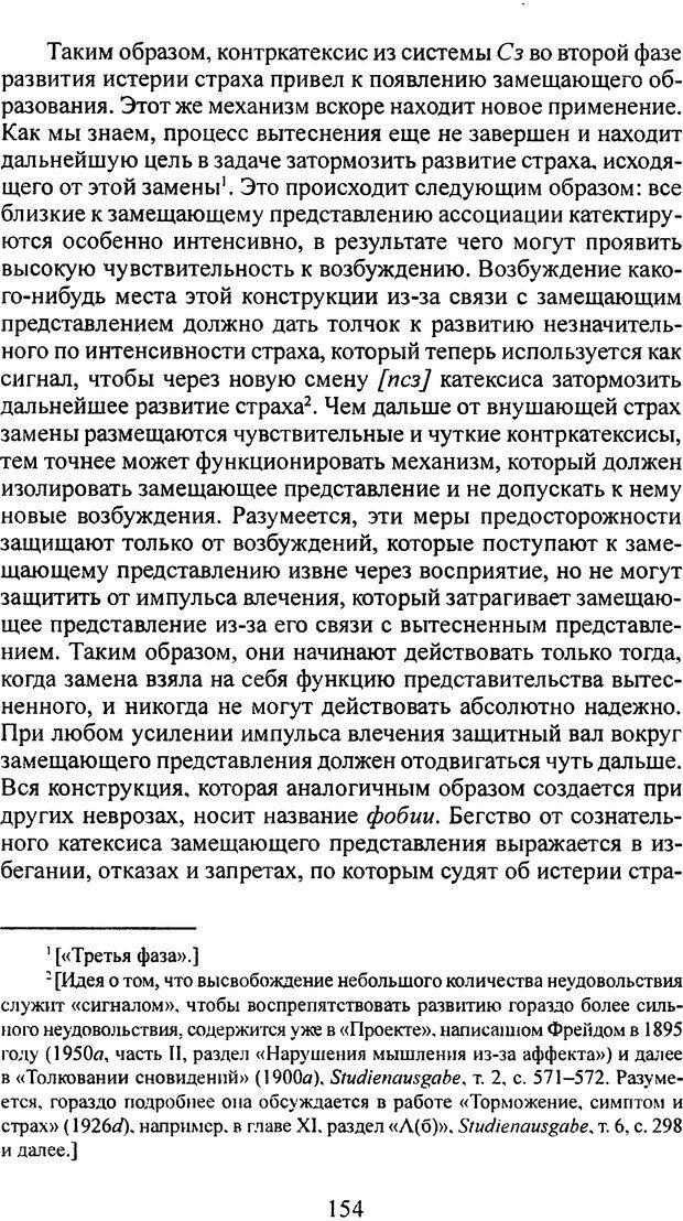 DJVU. Том 3. Психология бессознательного. Фрейд З. Страница 141. Читать онлайн
