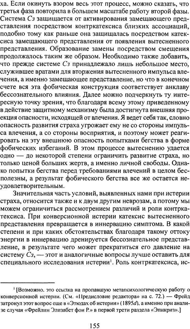 DJVU. Том 3. Психология бессознательного. Фрейд З. Страница 142. Читать онлайн