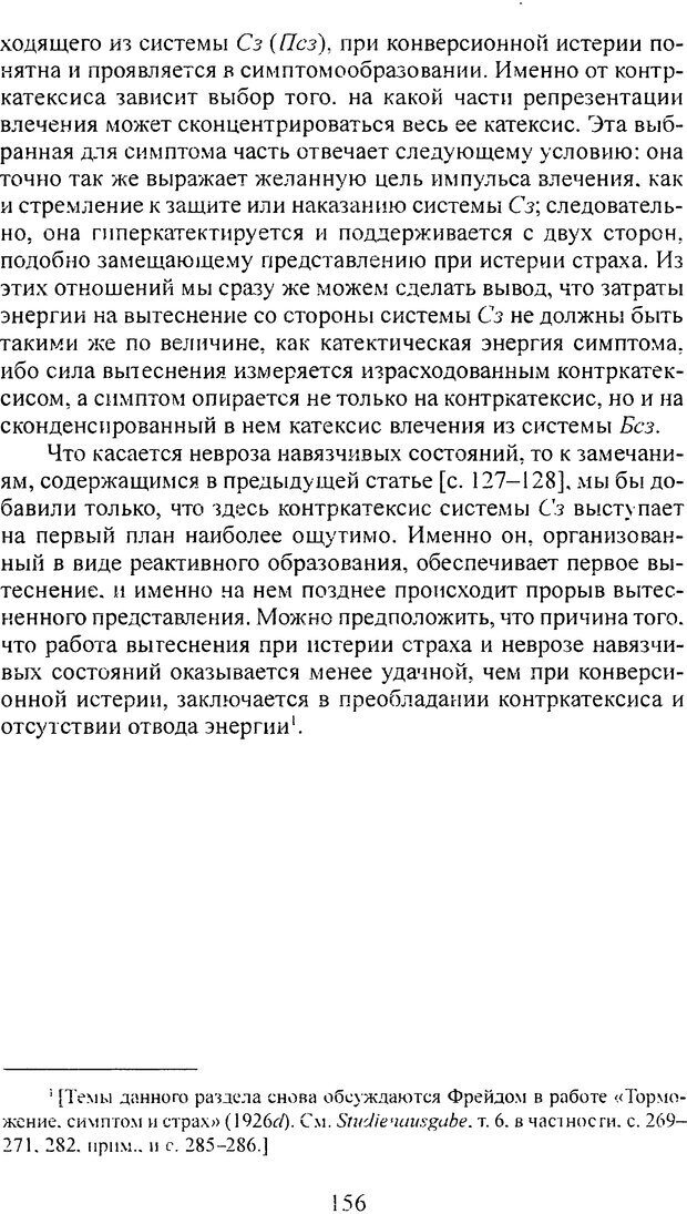 DJVU. Том 3. Психология бессознательного. Фрейд З. Страница 143. Читать онлайн