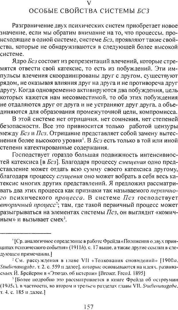 DJVU. Том 3. Психология бессознательного. Фрейд З. Страница 144. Читать онлайн
